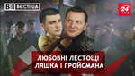 Вести.UA. Фиаско Ляшко. Железная леди Украины