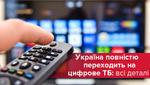 Цифровое телевидение в Украине: как, когда и кто перейдет