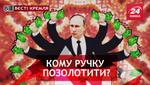 Вєсті Кремля. Багаторукий ПутІндус. Жиріновського бомбануло