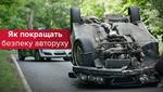 Безпека на дорогах: які нововведення чекають на українців