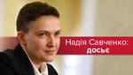 Скандальна Надія Савченко: топ-факти про екс-бранку Кремля