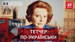 Вести.UA. Жир. Украинский прототип Тэтчер. Телефонный хулиган Ляшко