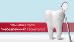 Небезпеки стоматологічних кабінетів: як нічим не заразитися