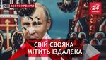 Вєсті Кремля. Владімір і голубі. Норильск на Марсі