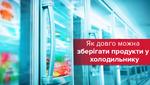 Як довго можна зберігати продукти у холодильнику: інфографіка
