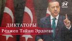 Реджеп Тайип Эрдоган: путь от мелкого оппозиционного политика до всевластного правителя