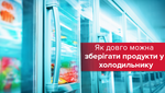 Как долго можно хранить продукты в холодильнике: инфографика