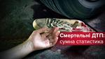 Статистика смертности в ДТП: Украина среди лидеров в Европе