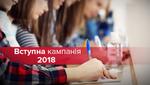 Реєстрація вступників: нюанси і новації вступу-2018