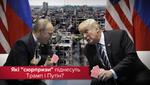 Встреча Трампа и Путина: какие козыри подготовили президенты США и России?