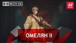 Вести.UA. Новые фантазии Омеляна. Шевченковские дни