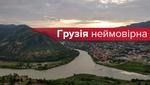 Відпочинок у Грузії: секрети успішної і дешевої поїздки