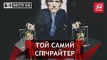 Вєсті.UA. Вогняна Тимошенко. Зоряна війна Гройсмана з контрабандою