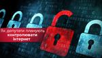 Блокировать интернет: кому и как угрожает новый законопроект 6688 по информбезопасности