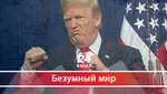 Какая страна заинтересовала Трампа на пару с Путиным для военного вторжения