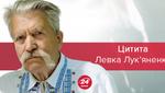 У рабов нюх на выгоду, а мы защищаем свое государство: интересные высказывания Левка Лукьяненко