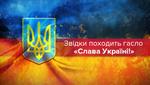 """""""Слава Україні"""": звідки походить патріотичне гасло"""