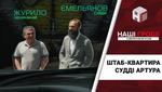 Штаб-квартира судьи Артура: журналисты разоблачили секретный офис одиозного Емельянова