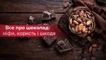 Все о шоколаде: мифы, польза и вред