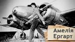 Одна история. Как Амелия Эрхарт вдохновила женщин на борьбу за равные права