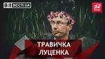Вести.UA. Как Луценко выгонял злого духа. Пчелы Ляшко