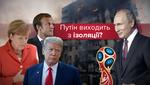 Чемпіонат світу з футболу: про результати і наслідки мундіалю