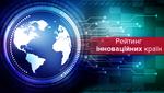 Украина обогнала Россию в рейтинге самых инновационных стран