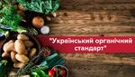 """Їсти чисте й справжнє: органічне виробництво """"узаконили"""""""