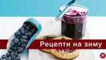 """Варенье из черники: рецепты приготовления – """"пятиминутка"""", без сахара и варки"""