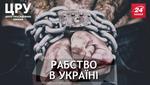 Почему украинцы становятся рабами, а рабовладельцев почти никогда не наказывают
