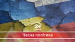 Реванш корупціонерів: як в Україні впроваджують російські норми
