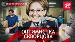 Вести Кремля. Сливки. Страна долгожителей. Мафия бессмертна