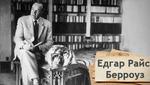 Одна история. Что помогло разбогатеть писателю Эдгару Берроузу