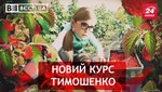 Вести.UA. Роман Тимошенко и Коломойского. Нелегальные коммунисты