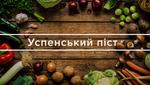 Успенський піст або Спасівка: дата та традиції дотримання