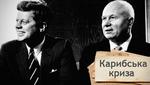 Одна история. Как СССР и США неожиданно остановились за шаг до ядерной войны