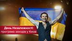 День Независимости 2018 в Киеве: афиша мероприятий в столице