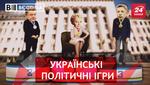 Вести.UA. Жир. Сокровища Порошенко. Сказочница Бондаренко