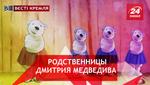 Вести Кремля. Сливки. Сказки в сказочной России. Бессмертные депутаты