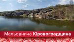 Подорожі Україною: найпривабливіші місця Кіровоградщини, які варто відвідати кожному