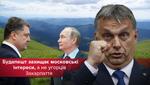 Україна vs Угорщина:  чому Будапешт роздмухує конфлікт на Закарпатті
