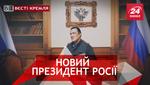 Вести Кремля. Конкурент Лаврова. Новые доказательства двойников Путина