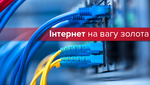 Українці найменше у світі платять за інтернет: інфографіка