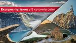 Курорти суворого режиму та неймовірні гірські пейзажі: топ-5 подорожей у різні куточки світу