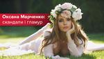 Що відомо про Оксану Марченко і чому довкола неї виник скандал