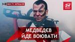 Вєсті Кремля. Медведєв зібрався на війну. Загадкова Захарова