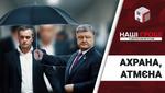 """""""Ахрана атмена"""": Холодницкого второй год охраняет УГО по приказу Порошенко"""