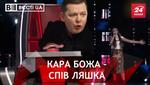 Вести.UA. Ляшко насилует украинцев. Адвокат дьявола Шуфрич
