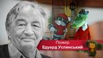 Умер Эдуард Успенский: биография писателя, который придумал Чебурашку