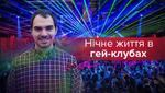 Там дуже багато гетеросексуальних жінок, – інтерв'ю з Тимуром Левчуком про гей-клуби в Україні